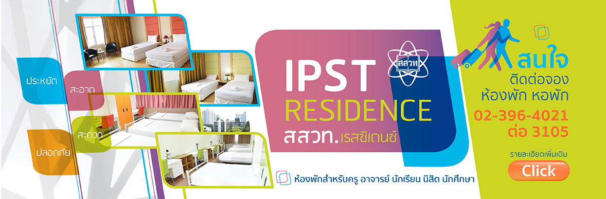 ipst residence click